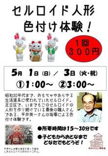 20160501 セルロイド色付けお知らせ.jpg