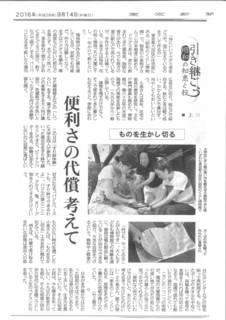 20160914東京新聞掲載紙.jpg