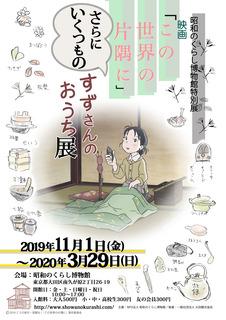 2019-11-01 さらセカ展 A4チラシ-01d (3).jpg