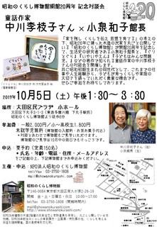 20191005 中川さんトークチラシnew.jpg