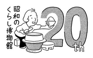 20周年ロゴ.jpg