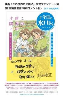 「#今日の水口さんメモリーズ」公式ファンアート集.jpg