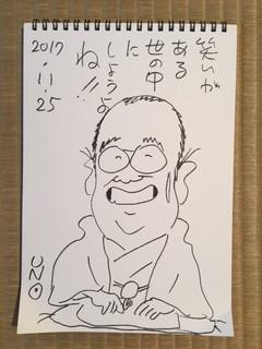 ウノ・カマキリさんイラスト.jpg