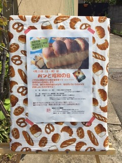 パンの日1.jpg