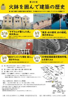 建築講座2018表(博物館)jpg.jpg