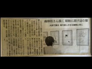 掲載誌 朝日201524.jpg