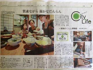 掲載誌 産経20151024.jpg