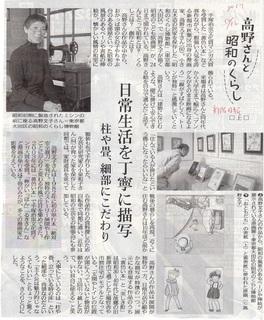 新潟日報記事 1小.jpg