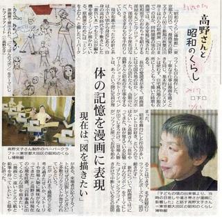 新潟日報記事 2小.jpg