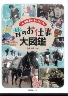 昔のお仕事大図鑑.jpg