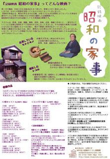 昭和の家事チラシ裏完成形.jpg