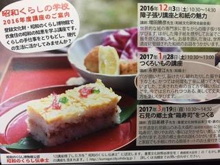 箱寿司.jpg